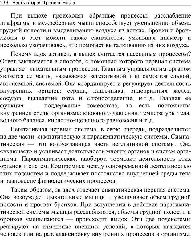 PDF. Тренинг мозга. Мещеряков В. В. Страница 239. Читать онлайн