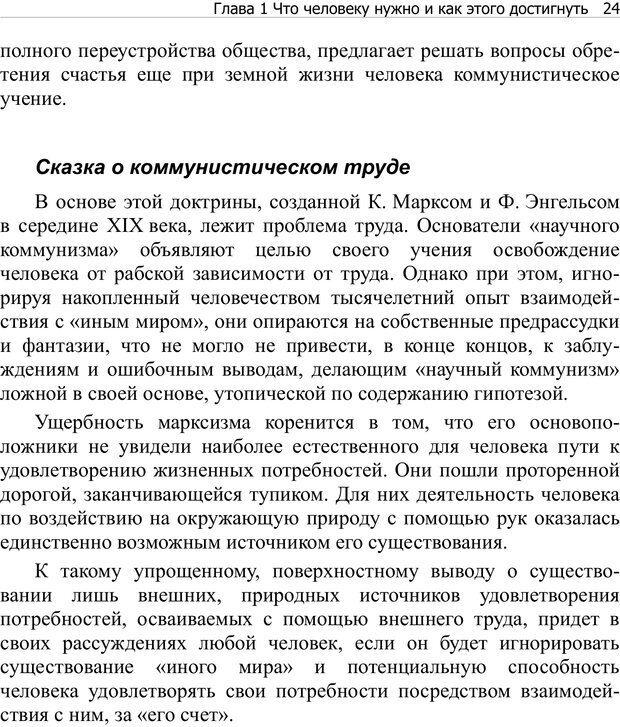 PDF. Тренинг мозга. Мещеряков В. В. Страница 24. Читать онлайн