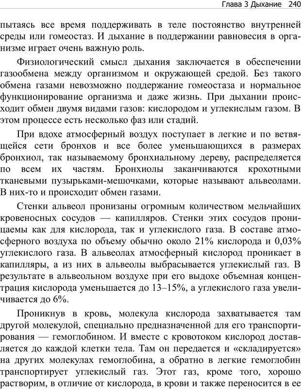 PDF. Тренинг мозга. Мещеряков В. В. Страница 240. Читать онлайн