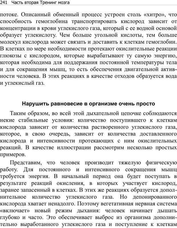 PDF. Тренинг мозга. Мещеряков В. В. Страница 241. Читать онлайн