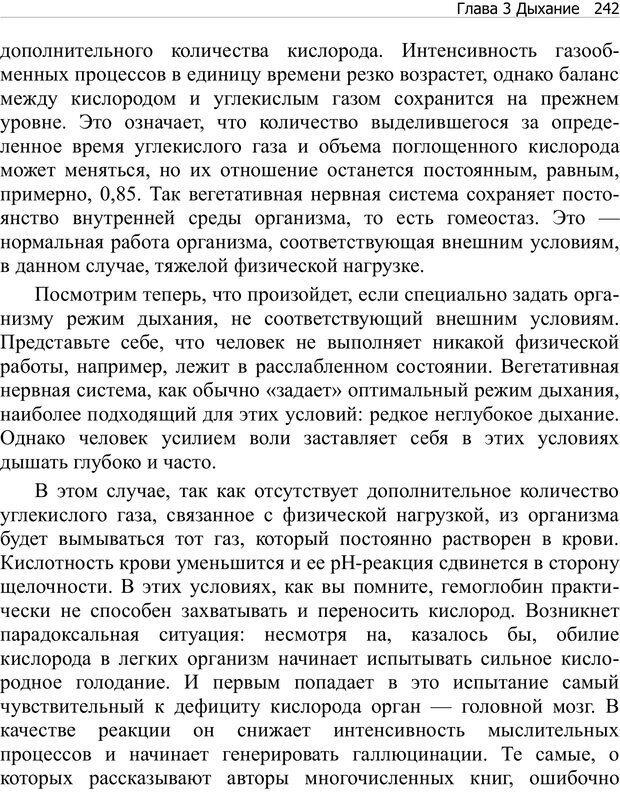 PDF. Тренинг мозга. Мещеряков В. В. Страница 242. Читать онлайн