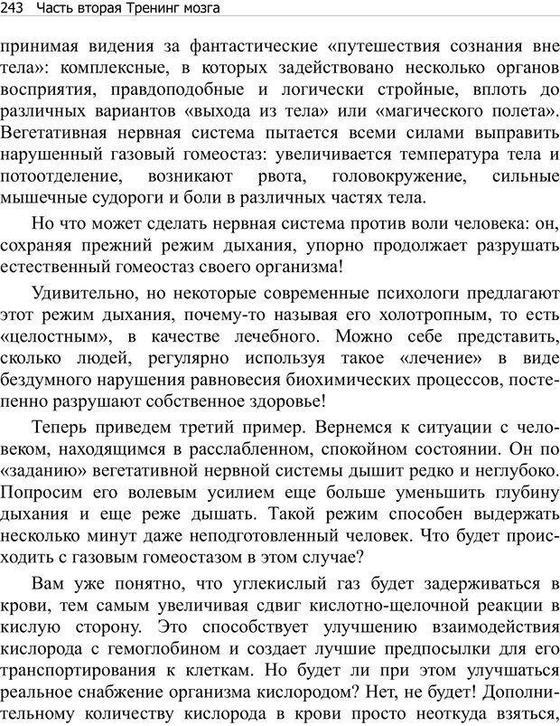 PDF. Тренинг мозга. Мещеряков В. В. Страница 243. Читать онлайн