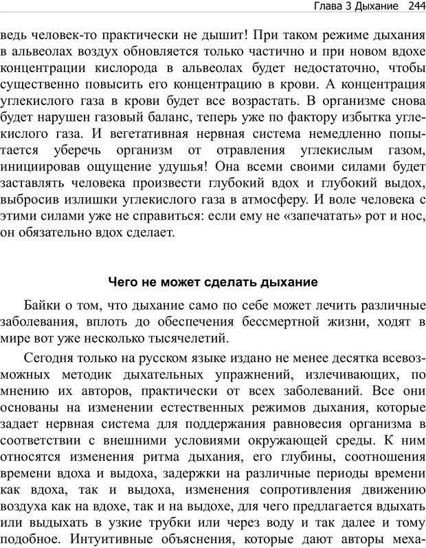 PDF. Тренинг мозга. Мещеряков В. В. Страница 244. Читать онлайн