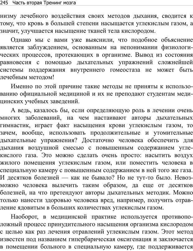 PDF. Тренинг мозга. Мещеряков В. В. Страница 245. Читать онлайн