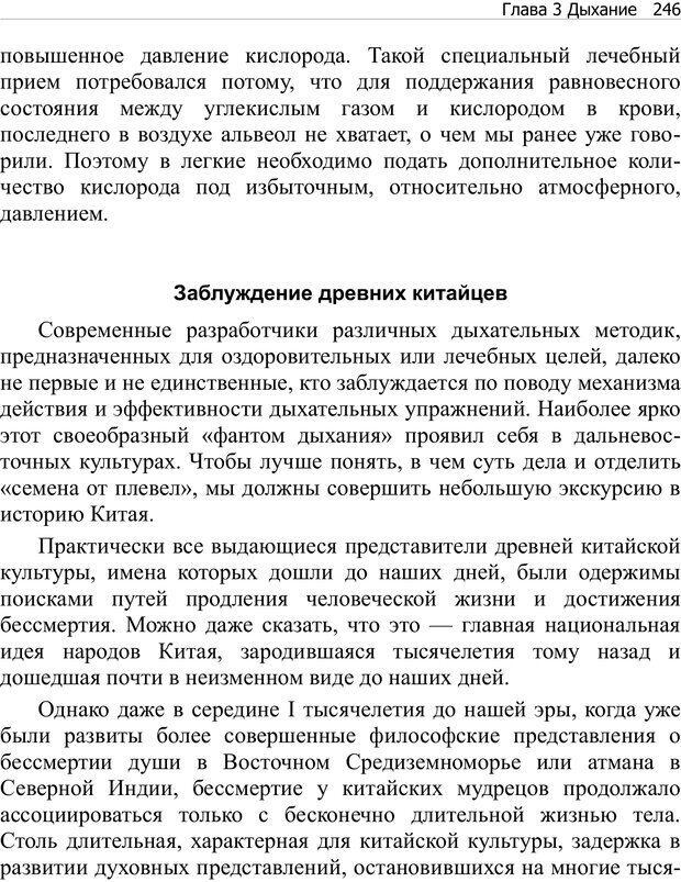 PDF. Тренинг мозга. Мещеряков В. В. Страница 246. Читать онлайн