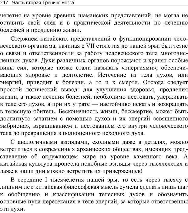 PDF. Тренинг мозга. Мещеряков В. В. Страница 247. Читать онлайн