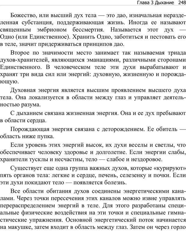 PDF. Тренинг мозга. Мещеряков В. В. Страница 248. Читать онлайн