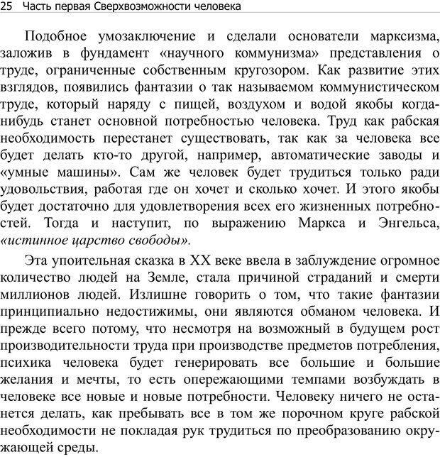 PDF. Тренинг мозга. Мещеряков В. В. Страница 25. Читать онлайн