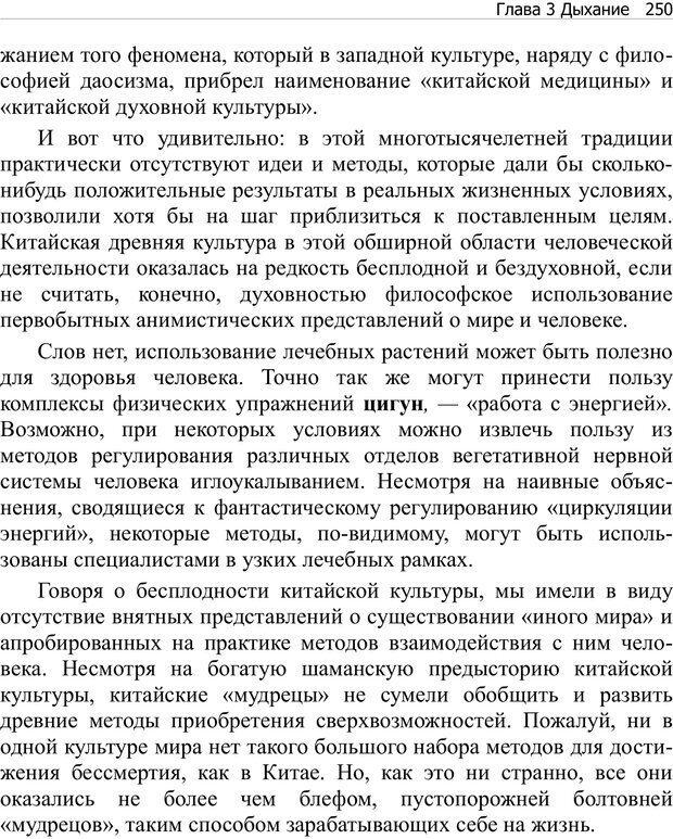 PDF. Тренинг мозга. Мещеряков В. В. Страница 250. Читать онлайн