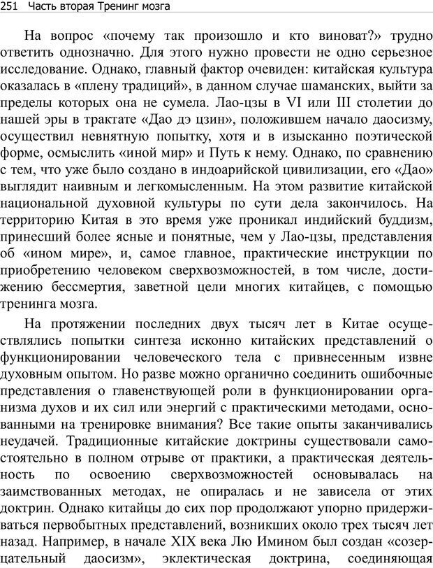 PDF. Тренинг мозга. Мещеряков В. В. Страница 251. Читать онлайн