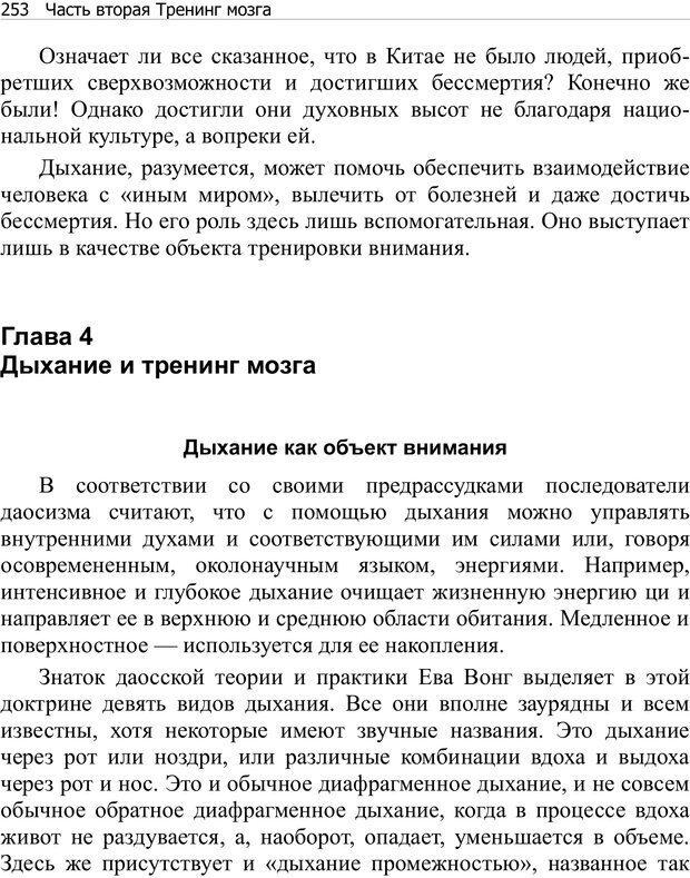 PDF. Тренинг мозга. Мещеряков В. В. Страница 253. Читать онлайн