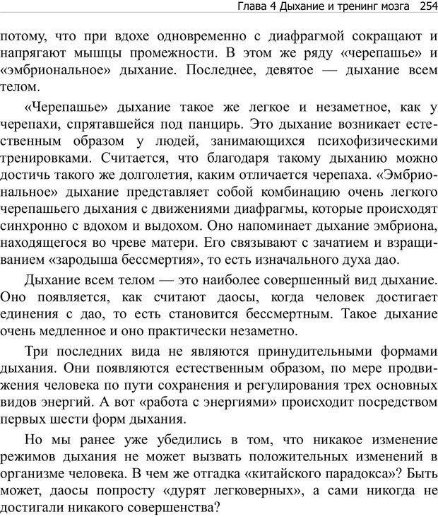 PDF. Тренинг мозга. Мещеряков В. В. Страница 254. Читать онлайн