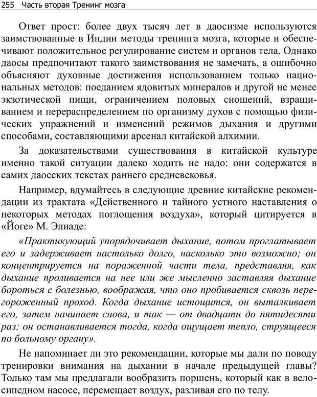 PDF. Тренинг мозга. Мещеряков В. В. Страница 255. Читать онлайн