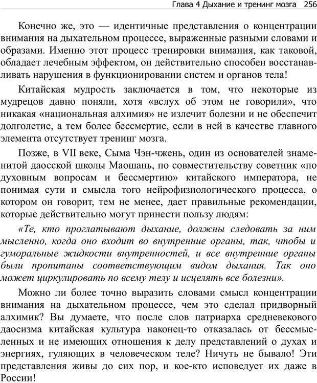 PDF. Тренинг мозга. Мещеряков В. В. Страница 256. Читать онлайн