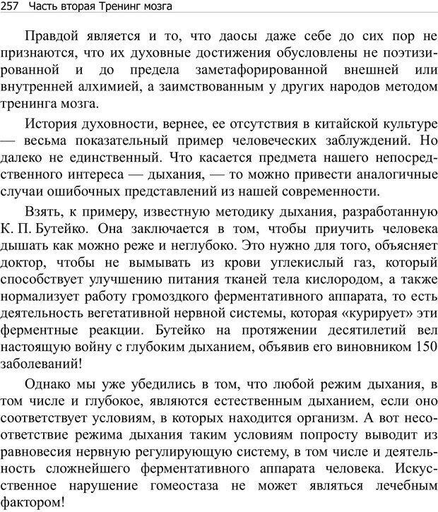 PDF. Тренинг мозга. Мещеряков В. В. Страница 257. Читать онлайн