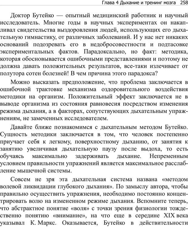 PDF. Тренинг мозга. Мещеряков В. В. Страница 258. Читать онлайн