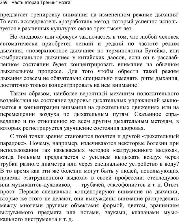 PDF. Тренинг мозга. Мещеряков В. В. Страница 259. Читать онлайн