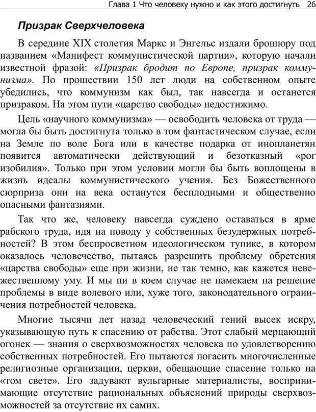 PDF. Тренинг мозга. Мещеряков В. В. Страница 26. Читать онлайн