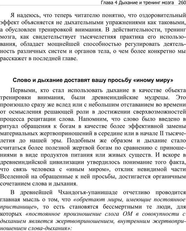 PDF. Тренинг мозга. Мещеряков В. В. Страница 260. Читать онлайн