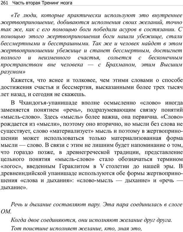 PDF. Тренинг мозга. Мещеряков В. В. Страница 261. Читать онлайн
