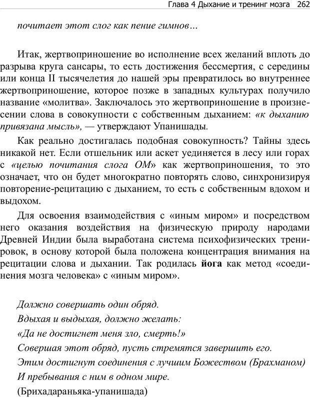 PDF. Тренинг мозга. Мещеряков В. В. Страница 262. Читать онлайн