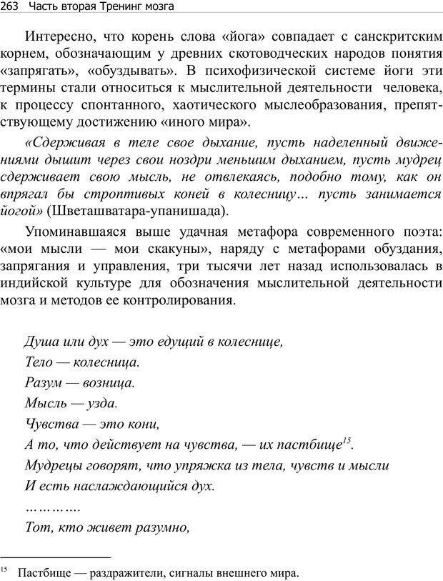 PDF. Тренинг мозга. Мещеряков В. В. Страница 263. Читать онлайн