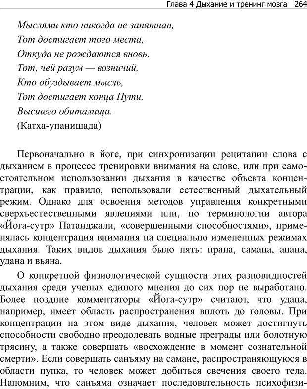 PDF. Тренинг мозга. Мещеряков В. В. Страница 264. Читать онлайн