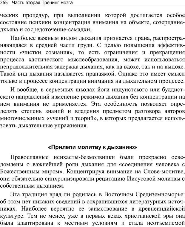 PDF. Тренинг мозга. Мещеряков В. В. Страница 265. Читать онлайн