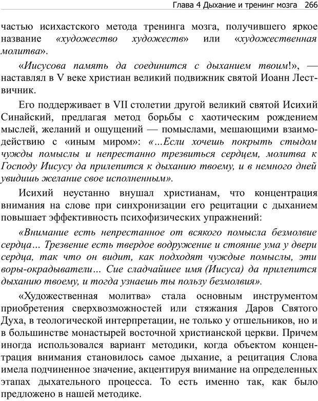 PDF. Тренинг мозга. Мещеряков В. В. Страница 266. Читать онлайн