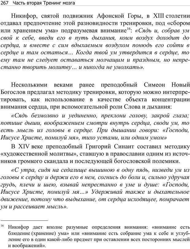 PDF. Тренинг мозга. Мещеряков В. В. Страница 267. Читать онлайн