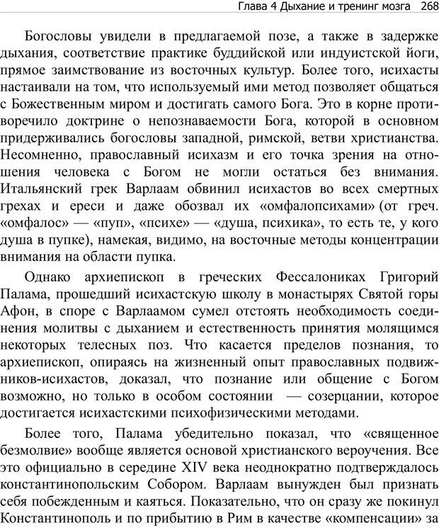 PDF. Тренинг мозга. Мещеряков В. В. Страница 268. Читать онлайн