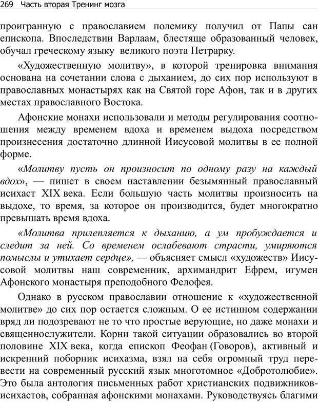 PDF. Тренинг мозга. Мещеряков В. В. Страница 269. Читать онлайн