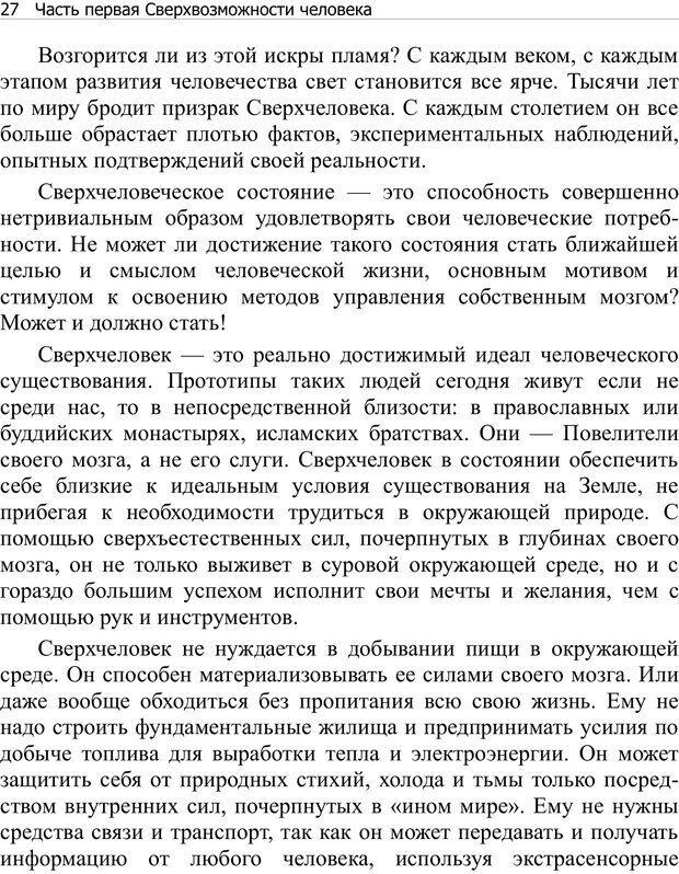 PDF. Тренинг мозга. Мещеряков В. В. Страница 27. Читать онлайн