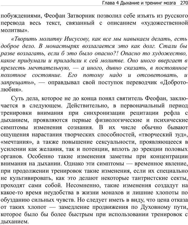 PDF. Тренинг мозга. Мещеряков В. В. Страница 270. Читать онлайн