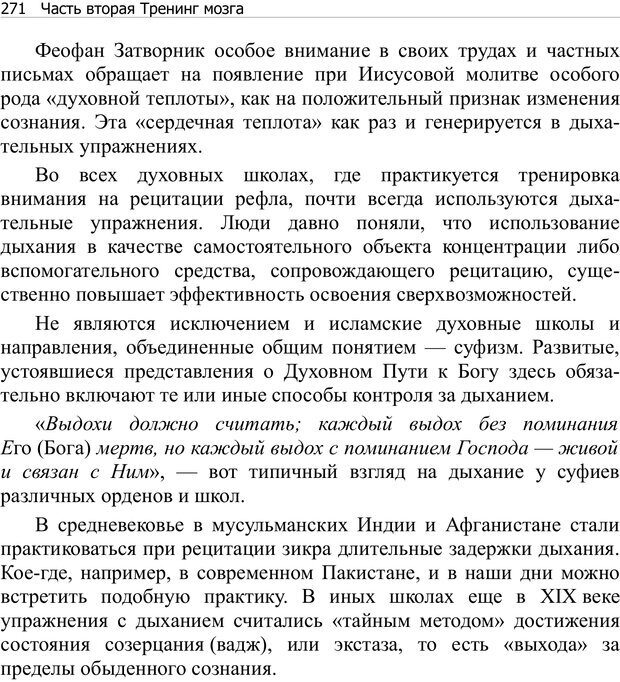 PDF. Тренинг мозга. Мещеряков В. В. Страница 271. Читать онлайн