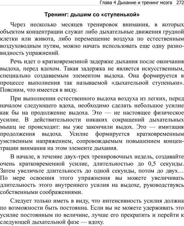 PDF. Тренинг мозга. Мещеряков В. В. Страница 272. Читать онлайн