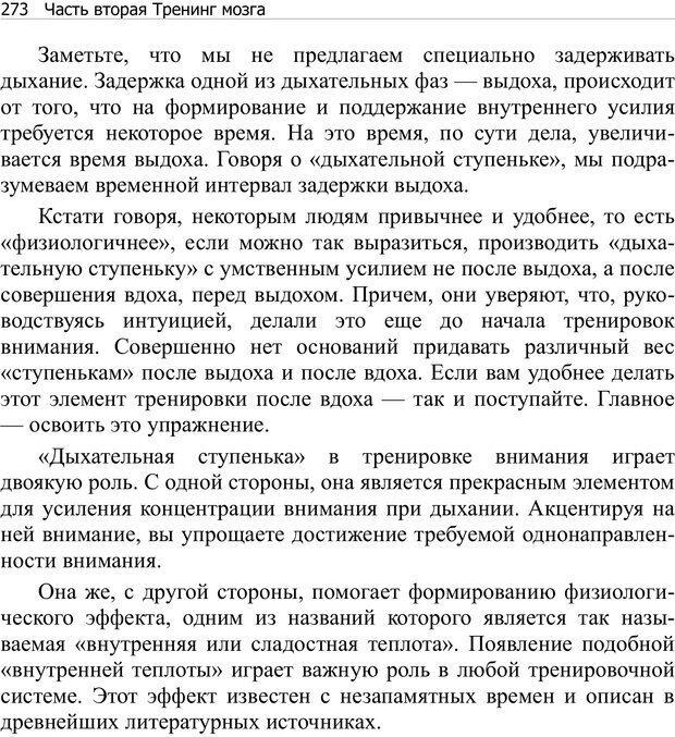 PDF. Тренинг мозга. Мещеряков В. В. Страница 273. Читать онлайн