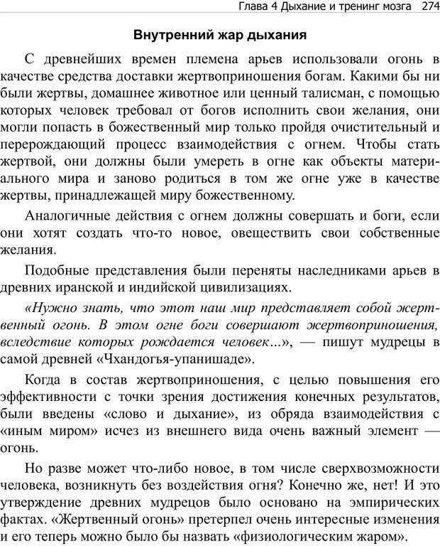 PDF. Тренинг мозга. Мещеряков В. В. Страница 274. Читать онлайн