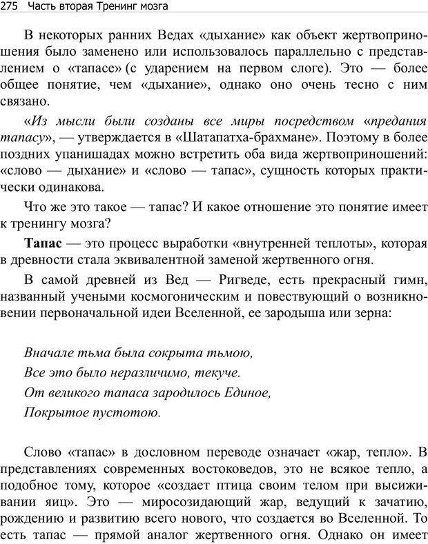 PDF. Тренинг мозга. Мещеряков В. В. Страница 275. Читать онлайн