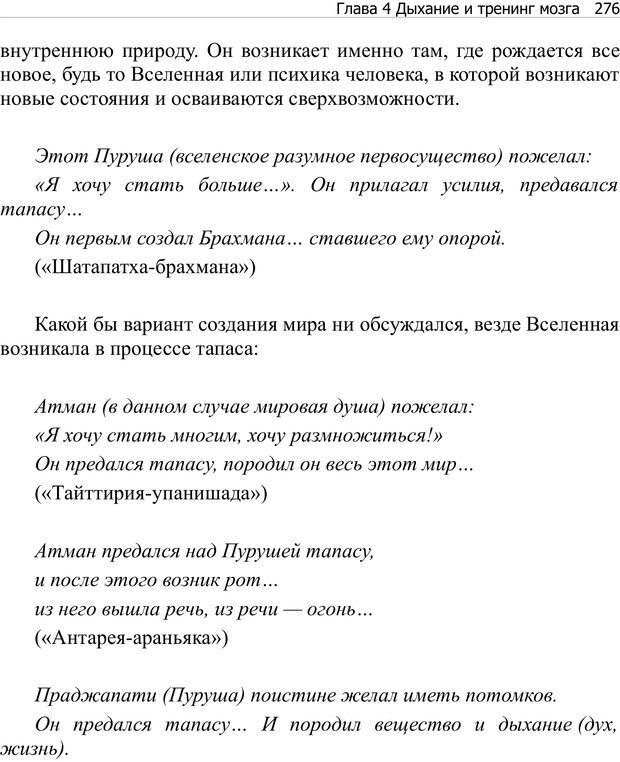 PDF. Тренинг мозга. Мещеряков В. В. Страница 276. Читать онлайн