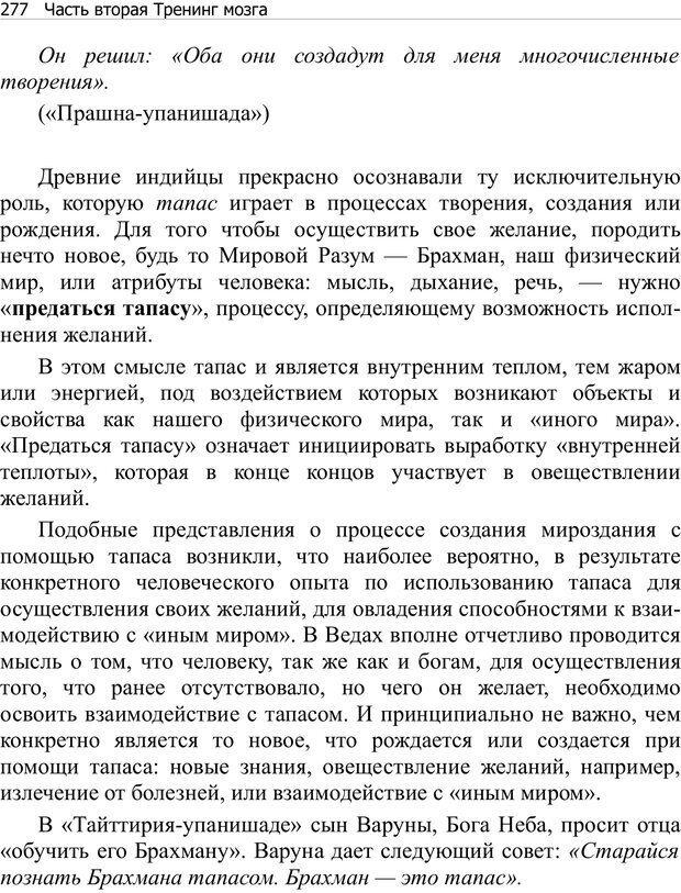 PDF. Тренинг мозга. Мещеряков В. В. Страница 277. Читать онлайн