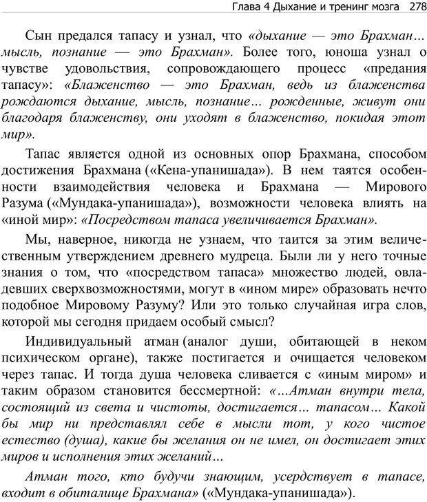 PDF. Тренинг мозга. Мещеряков В. В. Страница 278. Читать онлайн