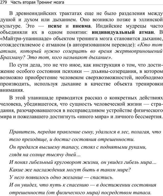 PDF. Тренинг мозга. Мещеряков В. В. Страница 279. Читать онлайн
