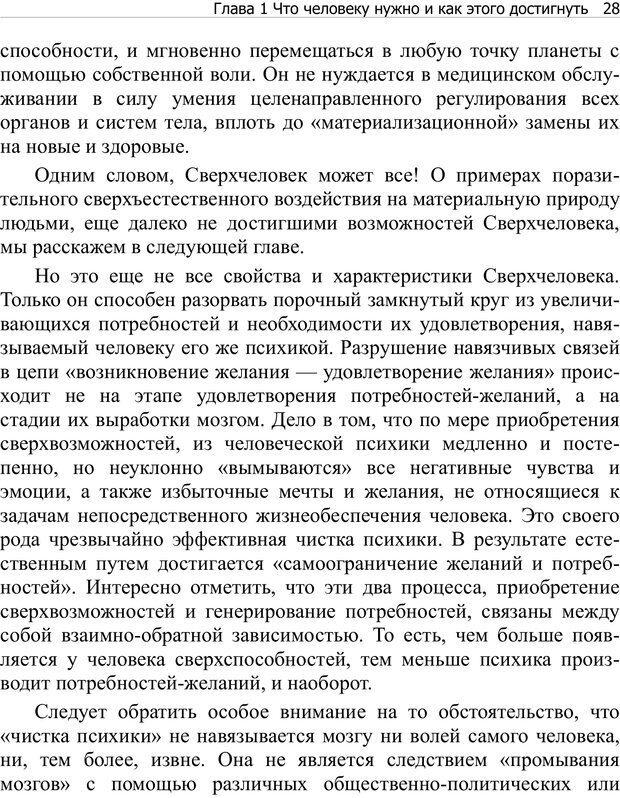 PDF. Тренинг мозга. Мещеряков В. В. Страница 28. Читать онлайн