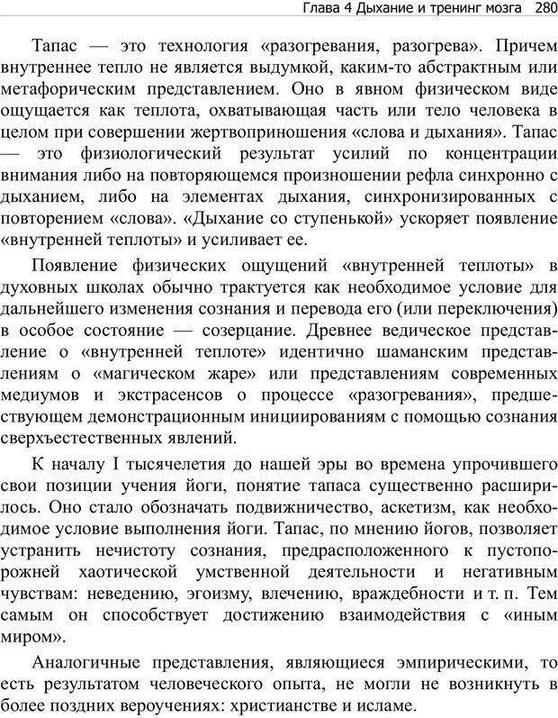 PDF. Тренинг мозга. Мещеряков В. В. Страница 280. Читать онлайн