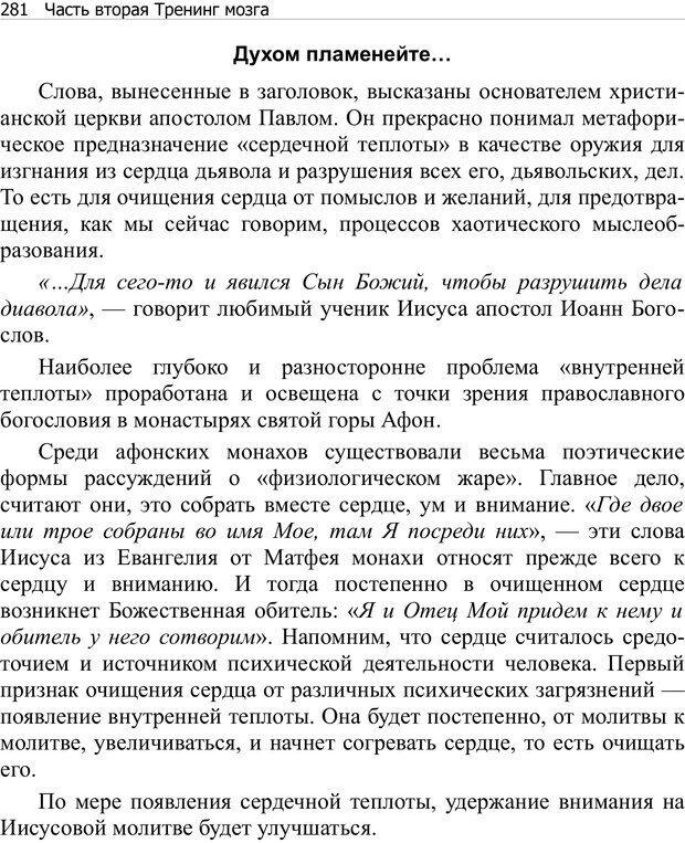 PDF. Тренинг мозга. Мещеряков В. В. Страница 281. Читать онлайн
