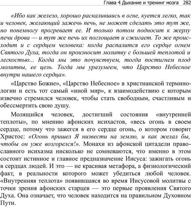 PDF. Тренинг мозга. Мещеряков В. В. Страница 282. Читать онлайн