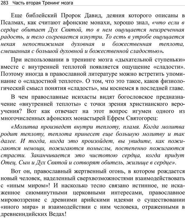 PDF. Тренинг мозга. Мещеряков В. В. Страница 283. Читать онлайн