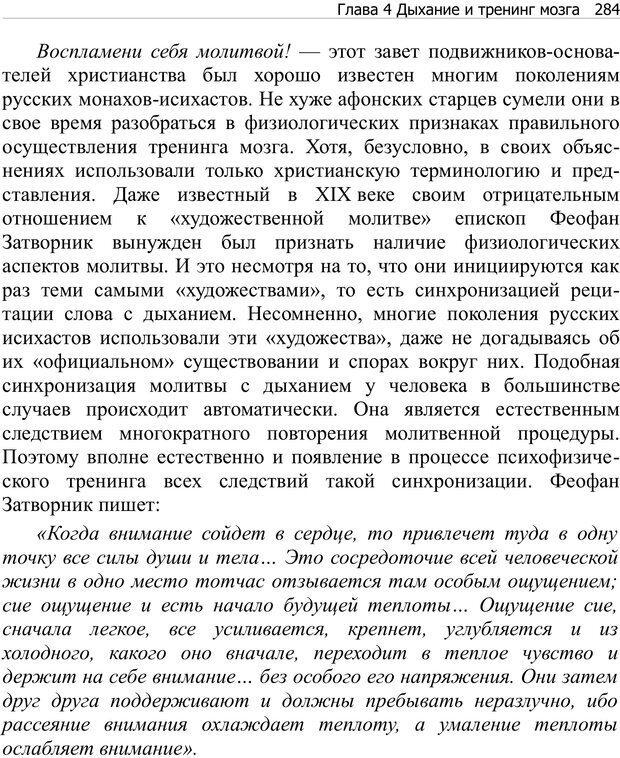 PDF. Тренинг мозга. Мещеряков В. В. Страница 284. Читать онлайн