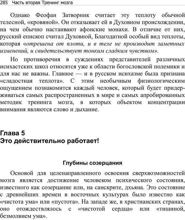 PDF. Тренинг мозга. Мещеряков В. В. Страница 285. Читать онлайн